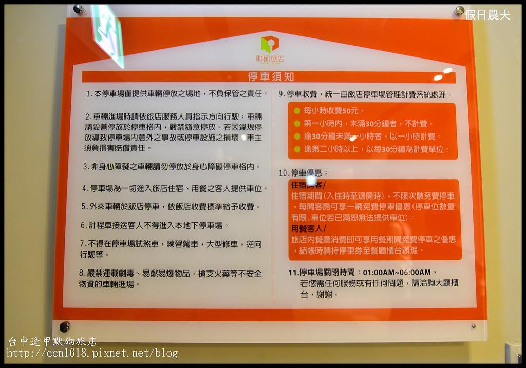 台中逢甲默砌旅店DSC_6801