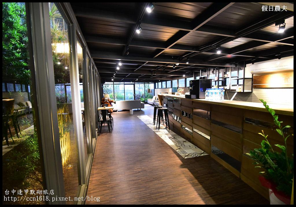 台中逢甲默砌旅店DSC_6806