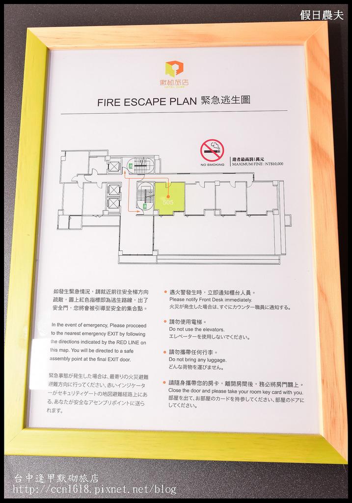 台中逢甲默砌旅店DSC_6840