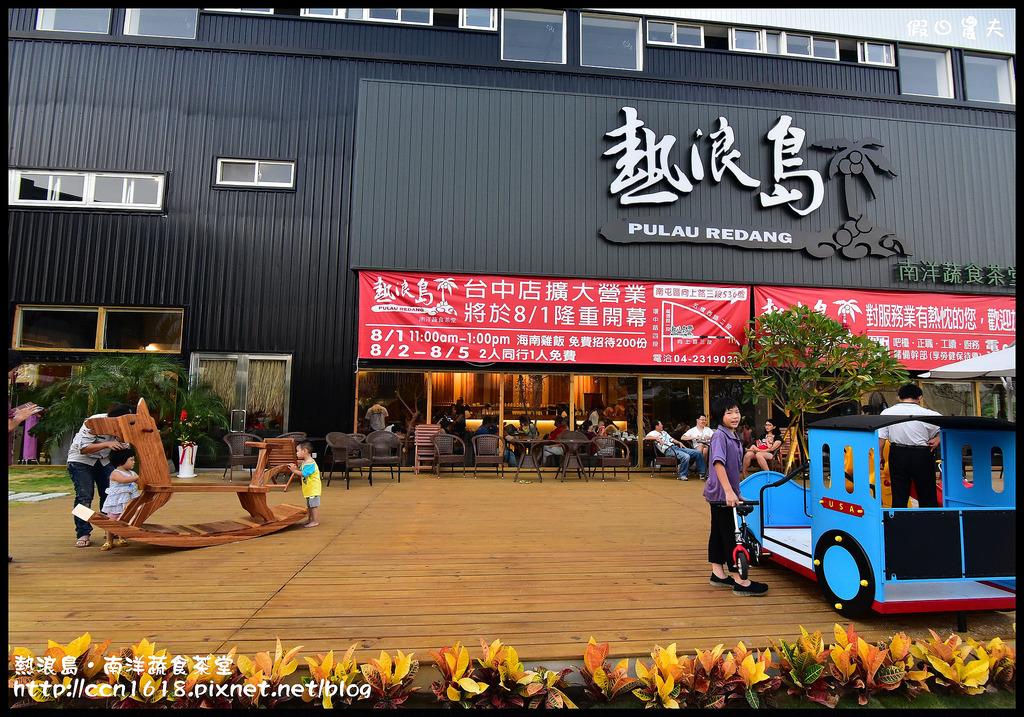 熱浪島‧南洋蔬食茶堂DSC_6702