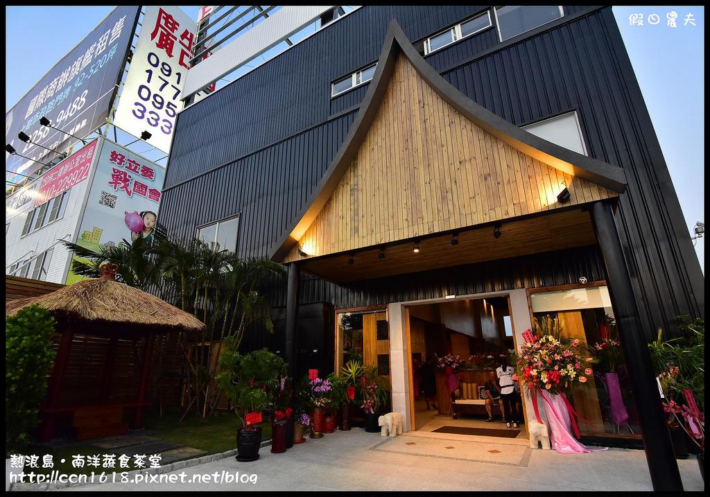 熱浪島‧南洋蔬食茶堂DSC_6717