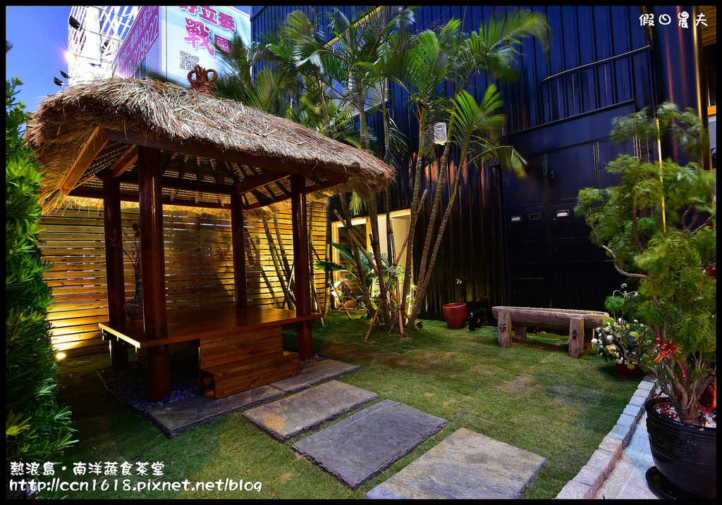 熱浪島‧南洋蔬食茶堂DSC_6729