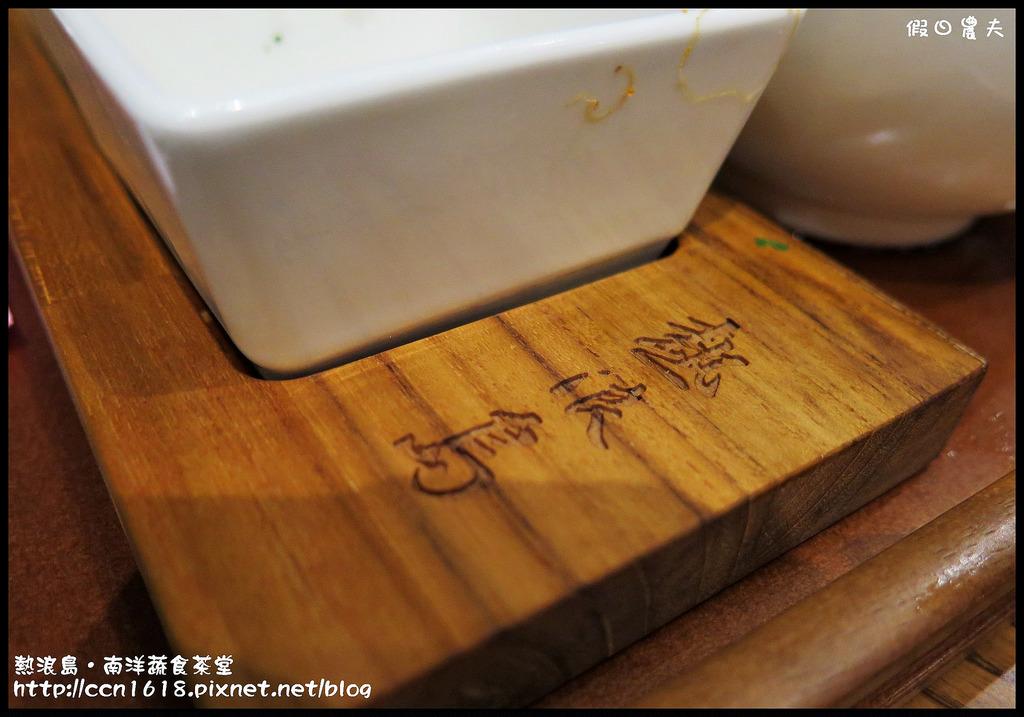 熱浪島‧南洋蔬食茶堂IMG_1316