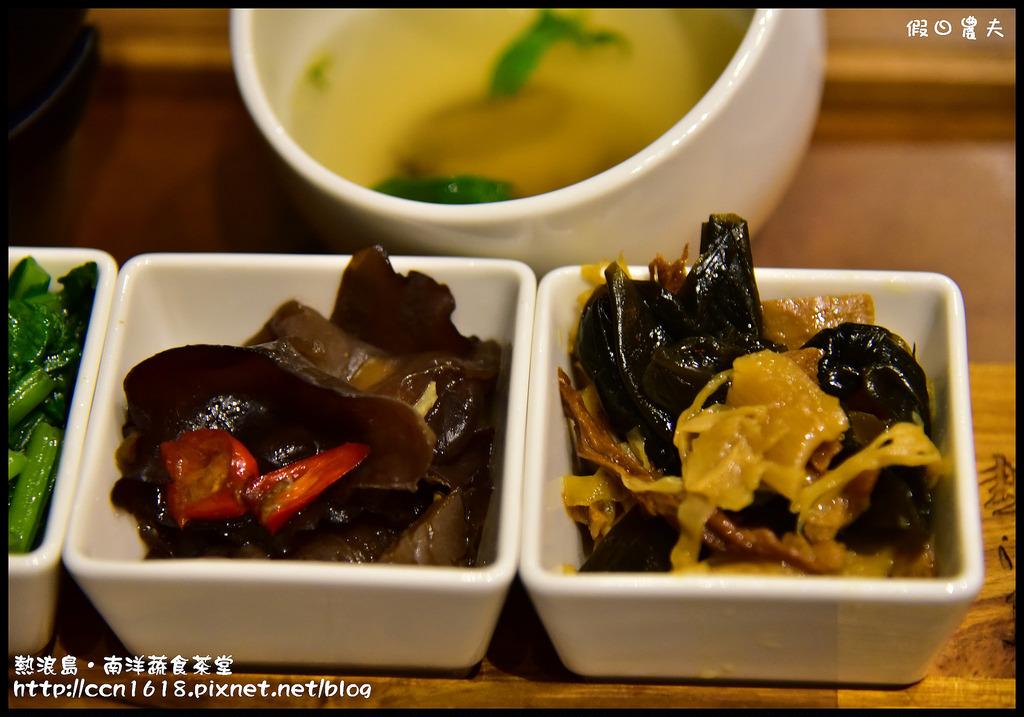 熱浪島‧南洋蔬食茶堂DSC_6778