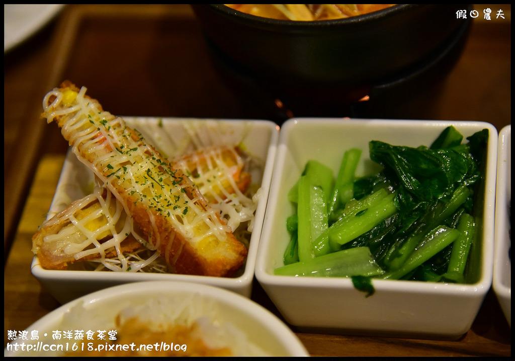 熱浪島‧南洋蔬食茶堂DSC_6779