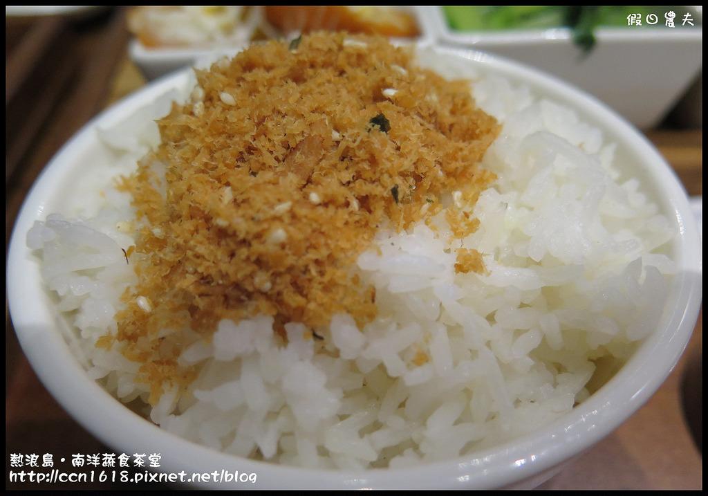 熱浪島‧南洋蔬食茶堂IMG_1288
