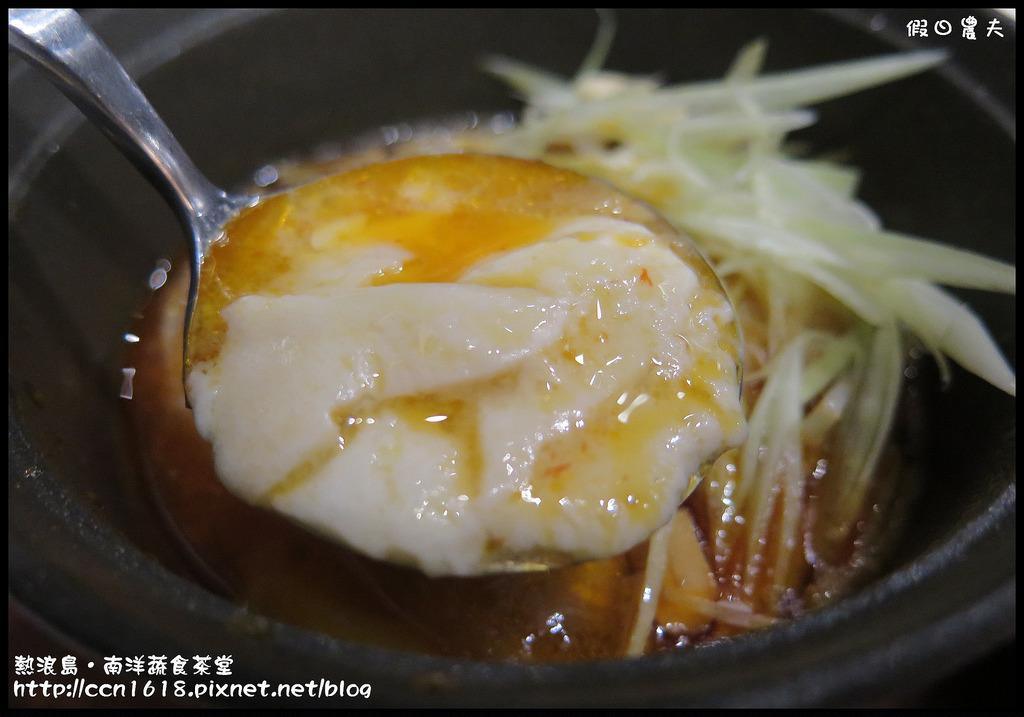 熱浪島‧南洋蔬食茶堂IMG_1294