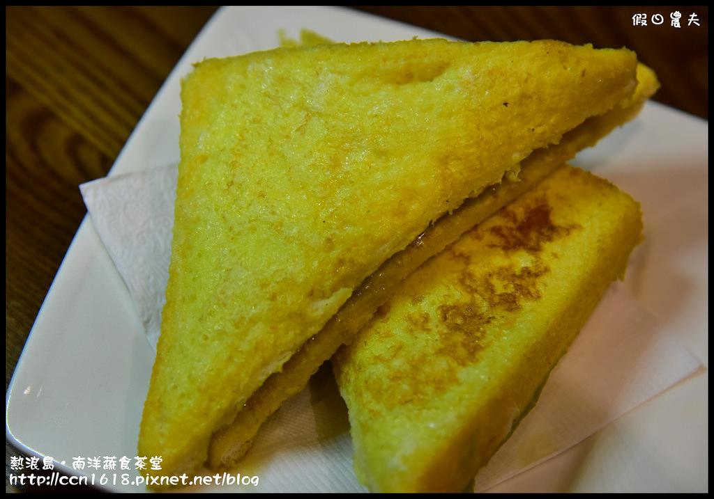 熱浪島‧南洋蔬食茶堂DSC_6752