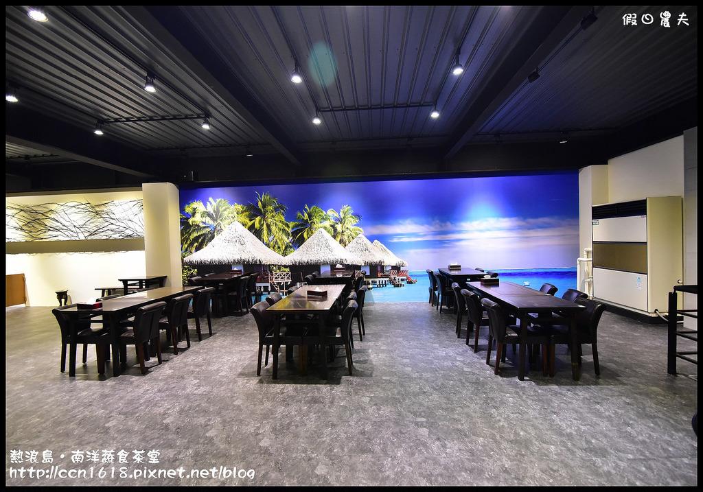 熱浪島‧南洋蔬食茶堂DSC_6788
