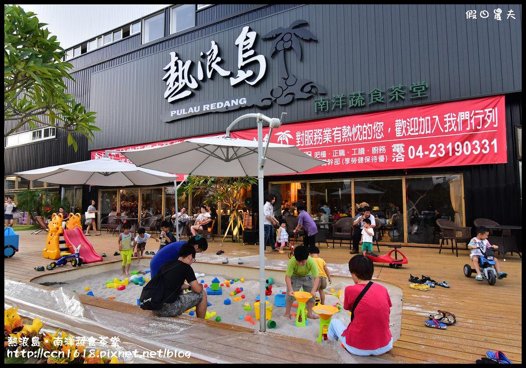 熱浪島‧南洋蔬食茶堂DSC_6709