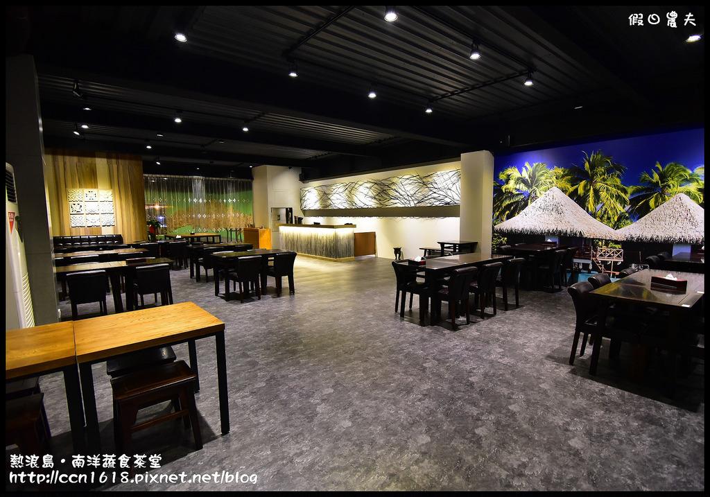 熱浪島‧南洋蔬食茶堂DSC_6789
