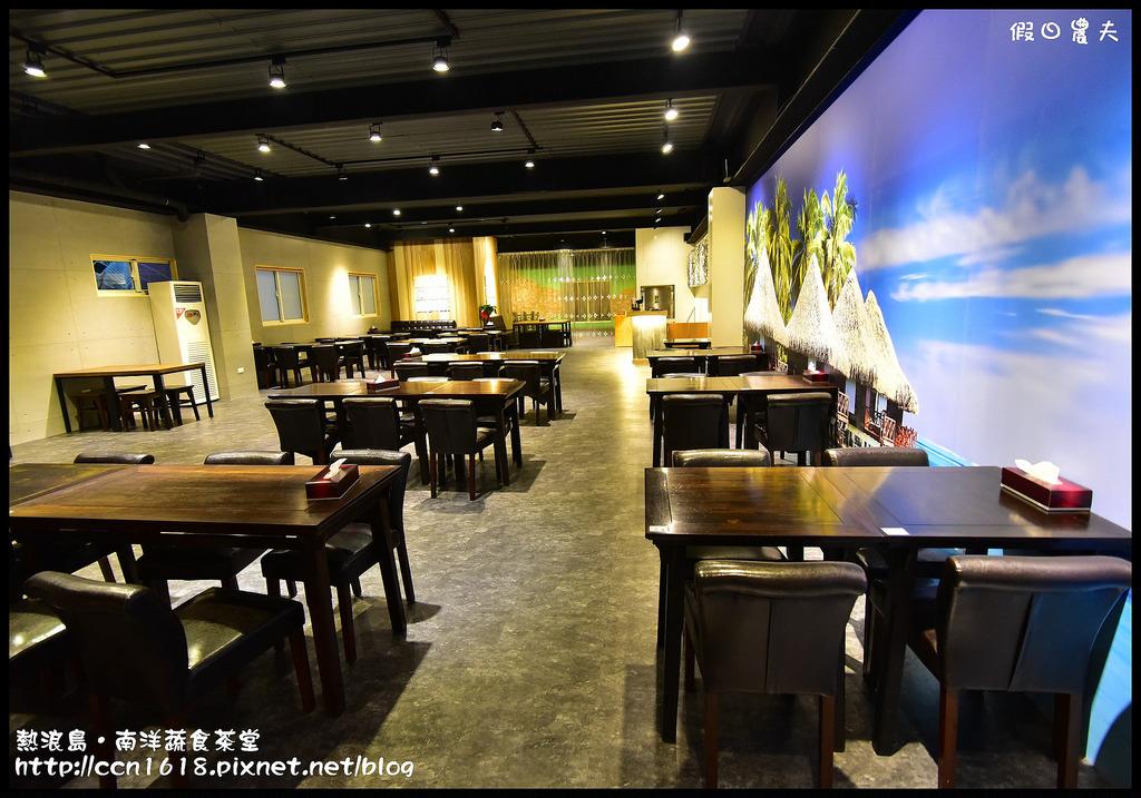 熱浪島‧南洋蔬食茶堂DSC_6791