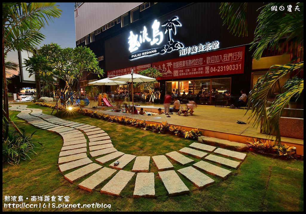 熱浪島‧南洋蔬食茶堂DSC_6740