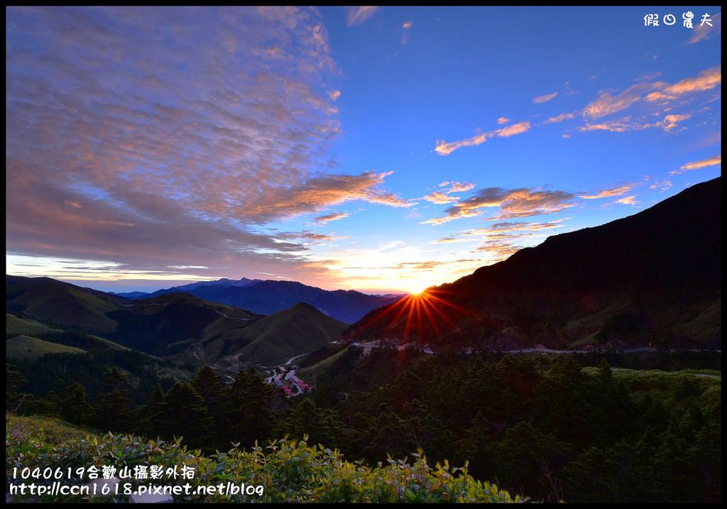 1040619合歡山攝影外拍DSC_1037