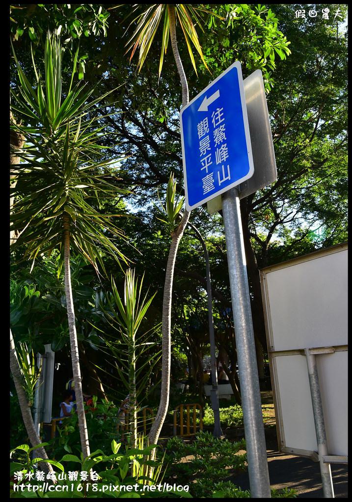 清水鰲峰山觀景台DSC_1655