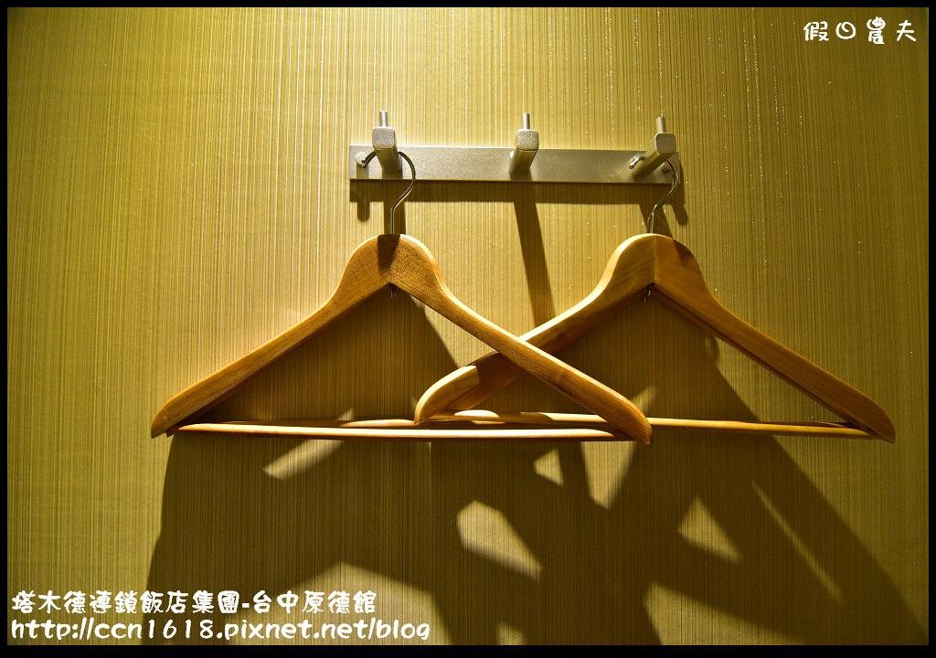 塔木德連鎖飯店集團-台中原德館DSC_0635