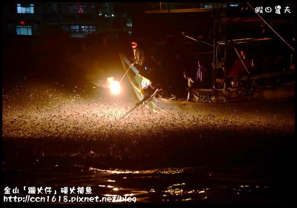 金山「蹦火仔」磺火捕魚DSC_0186