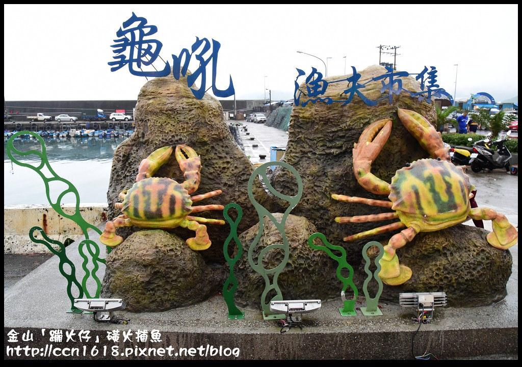 金山「蹦火仔」磺火捕魚DSC_0120