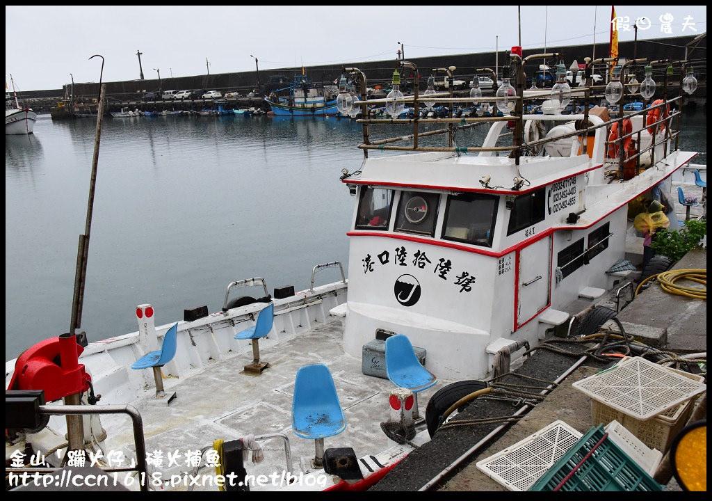 金山「蹦火仔」磺火捕魚DSC_0127