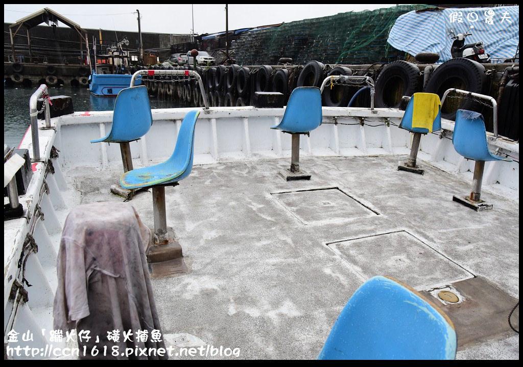 金山「蹦火仔」磺火捕魚DSC_0131