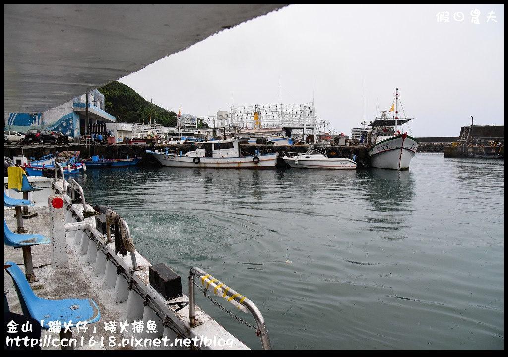 金山「蹦火仔」磺火捕魚DSC_0141