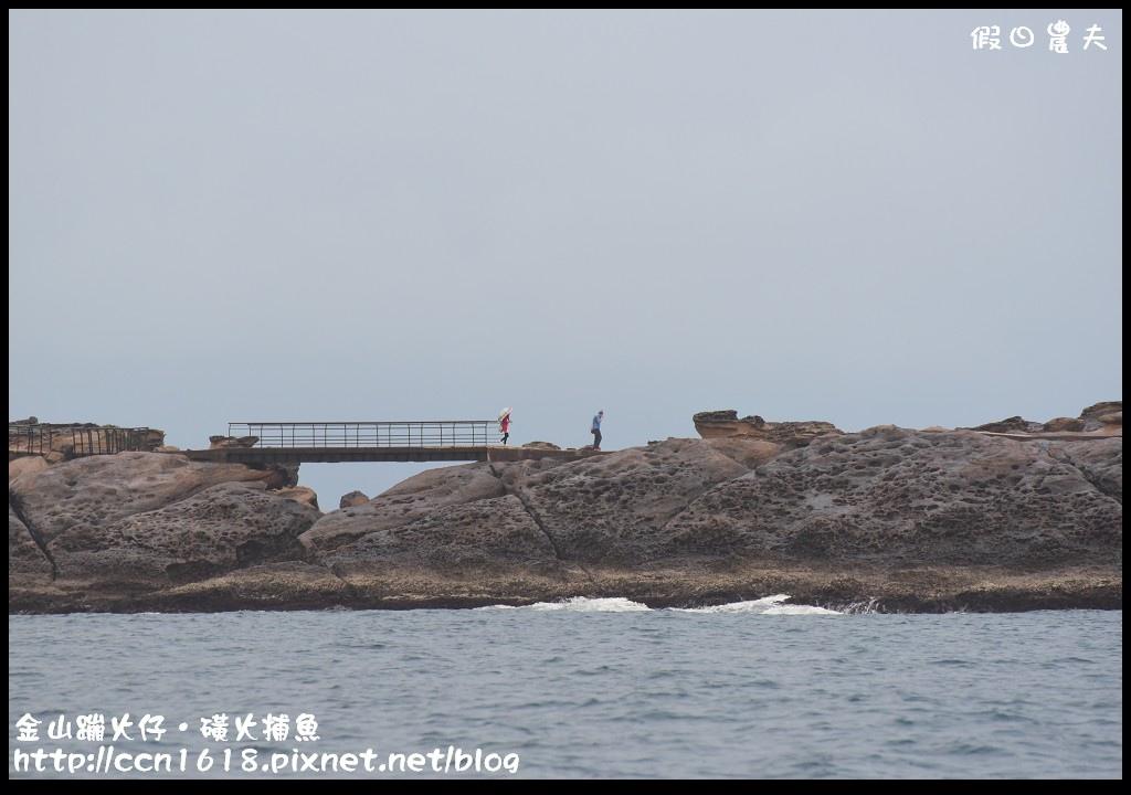 金山蹦火仔‧磺火捕魚DSC_0146