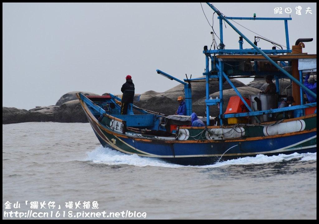 金山「蹦火仔」磺火捕魚DSC_0155