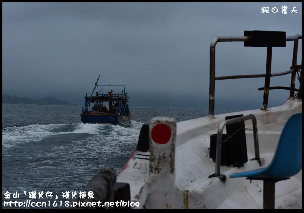 金山「蹦火仔」磺火捕魚DSC_0157