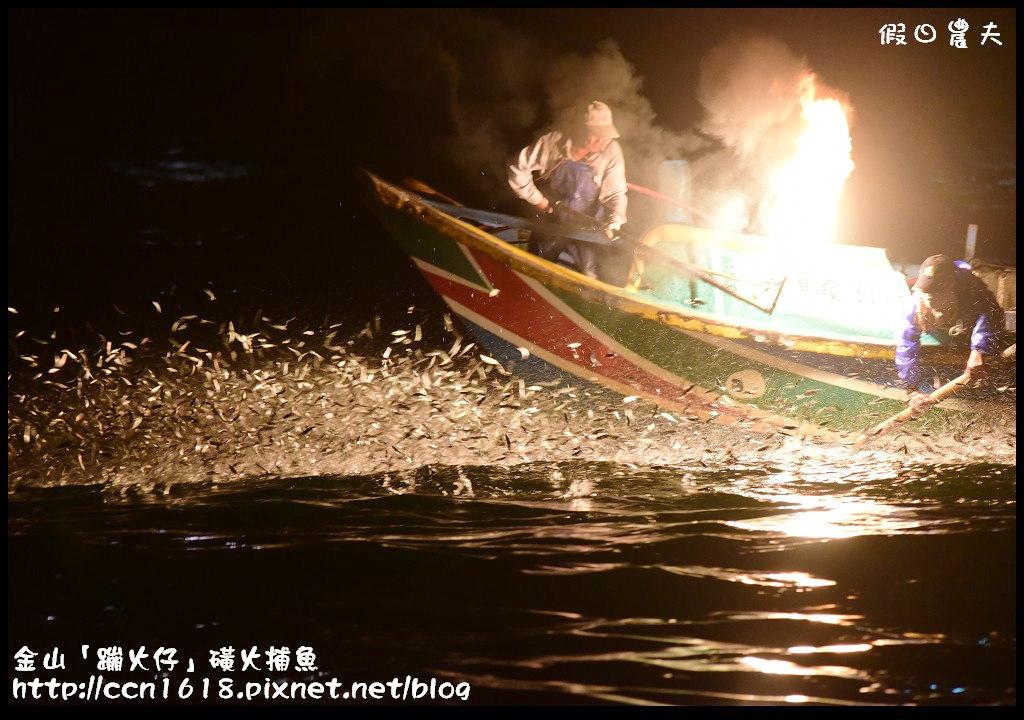 金山「蹦火仔」磺火捕魚DSC_0273