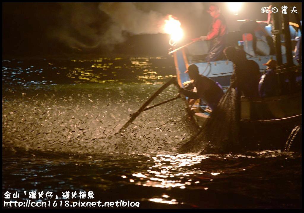 金山「蹦火仔」磺火捕魚DSC_0337