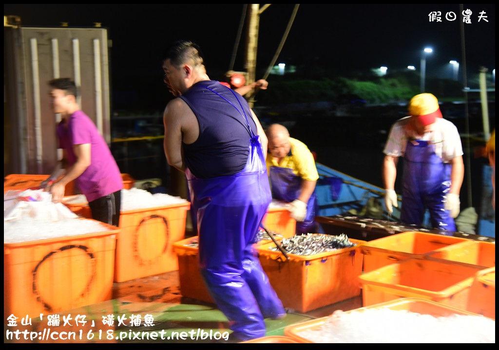 金山「蹦火仔」磺火捕魚DSC_0402