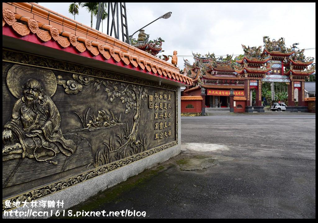 魚池大林浮雕村DSC_5509