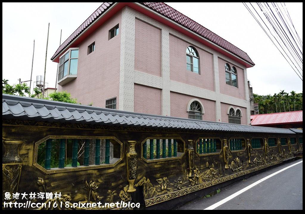 魚池大林浮雕村DSC_5516