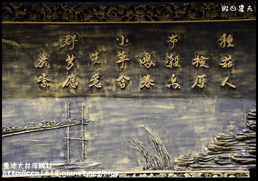 魚池大林浮雕村DSC_5551