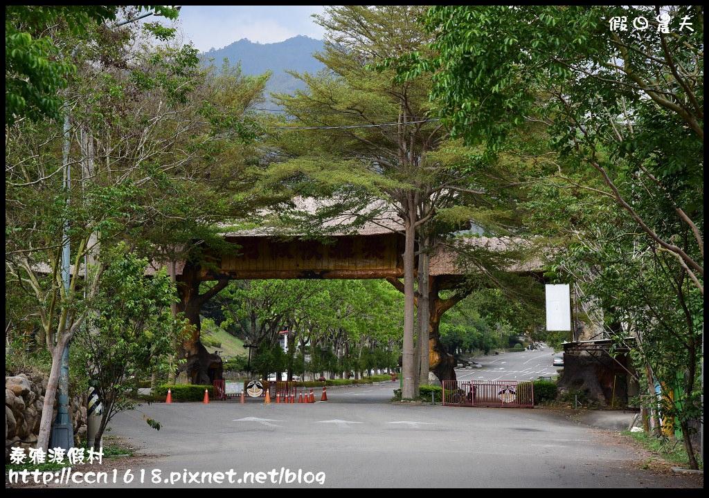泰雅渡假村DSC_5793