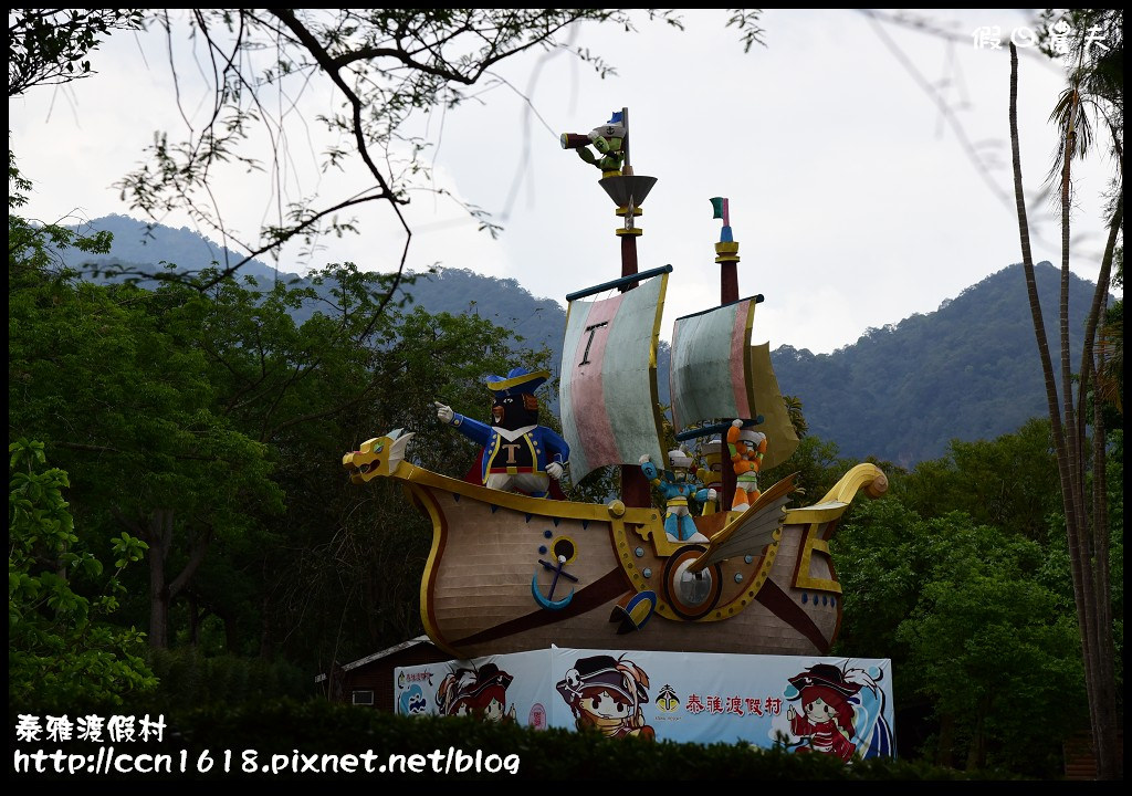 泰雅渡假村DSC_5800