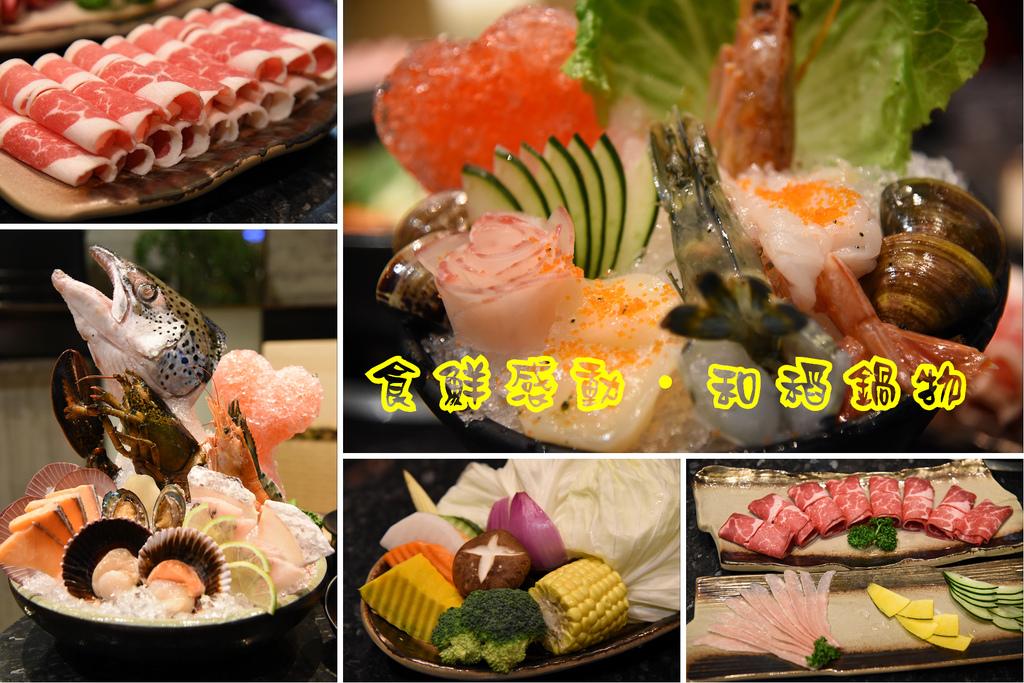 食鮮感動‧和稻鍋物