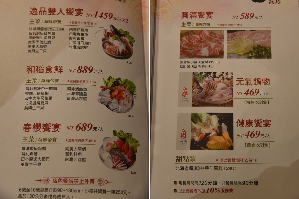 食鮮感動‧和稻鍋物0001