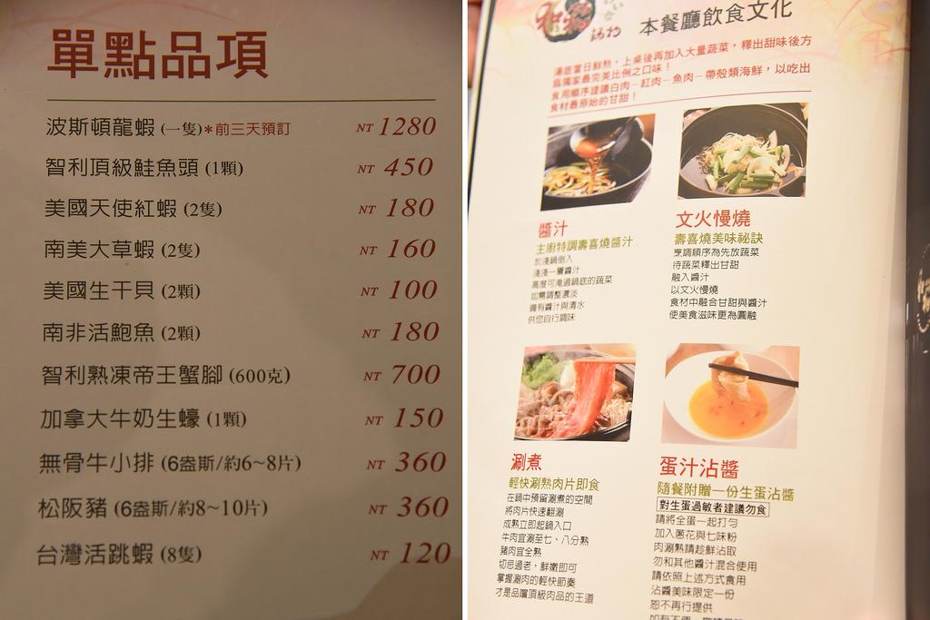 食鮮感動‧和稻鍋物0003