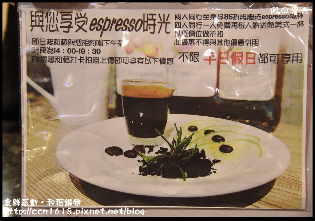 食鮮感動‧和稻鍋物DSC_0383