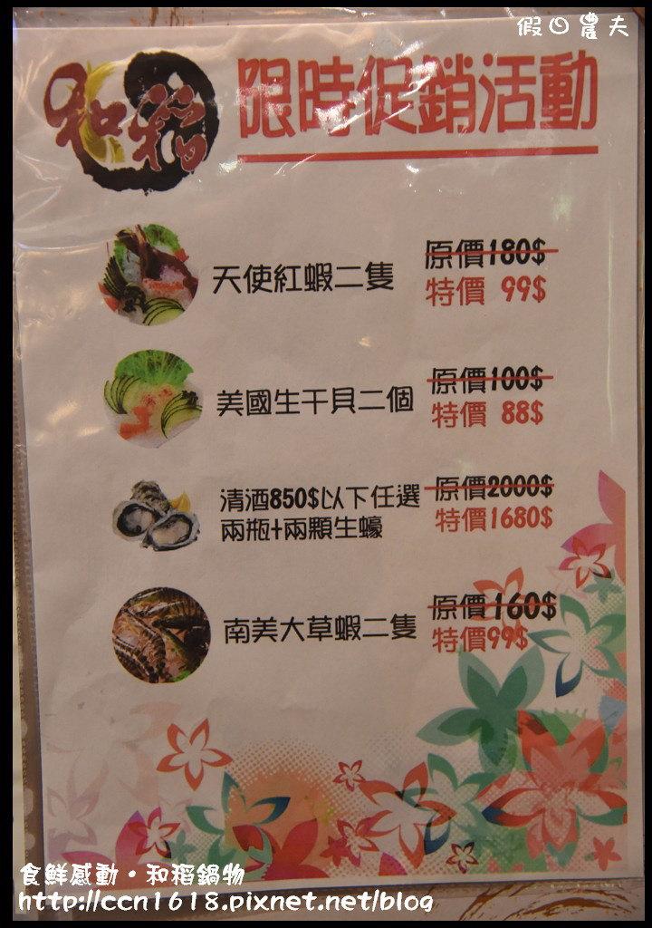 食鮮感動‧和稻鍋物DSC_0384