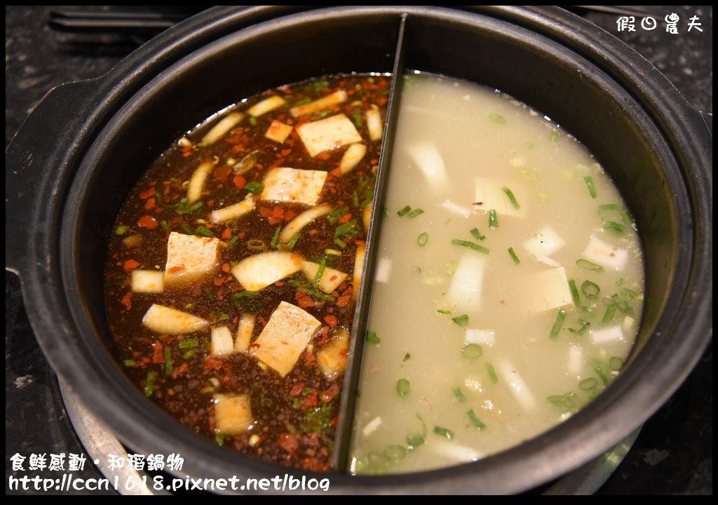 食鮮感動‧和稻鍋物DSC_0388