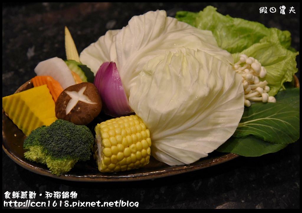 食鮮感動‧和稻鍋物DSC_0405