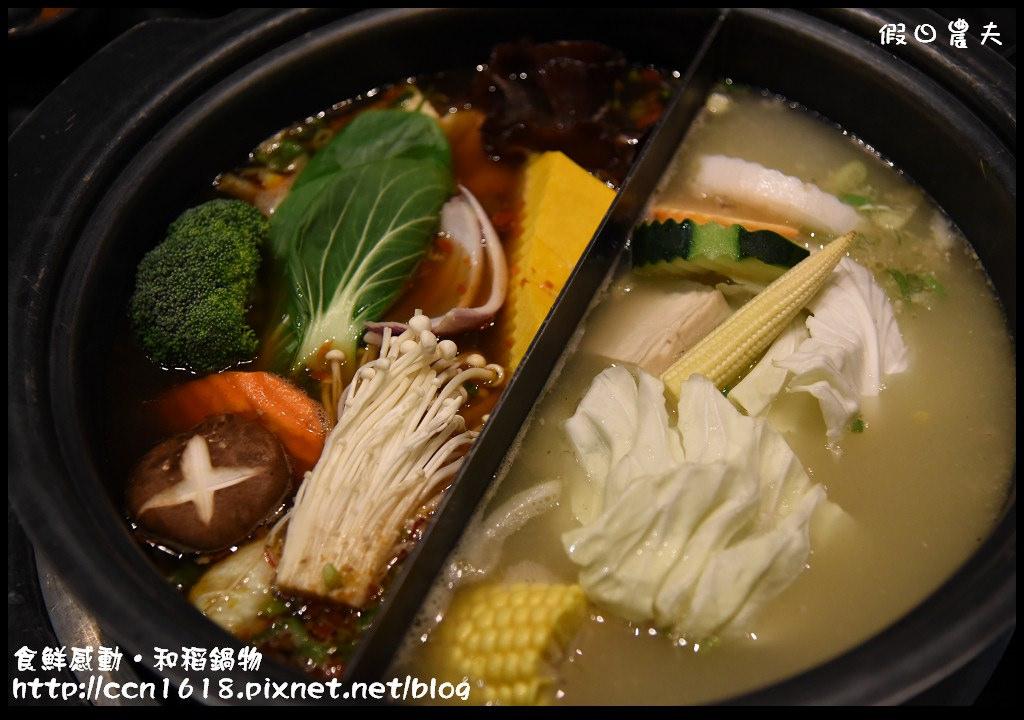 食鮮感動‧和稻鍋物DSC_0421