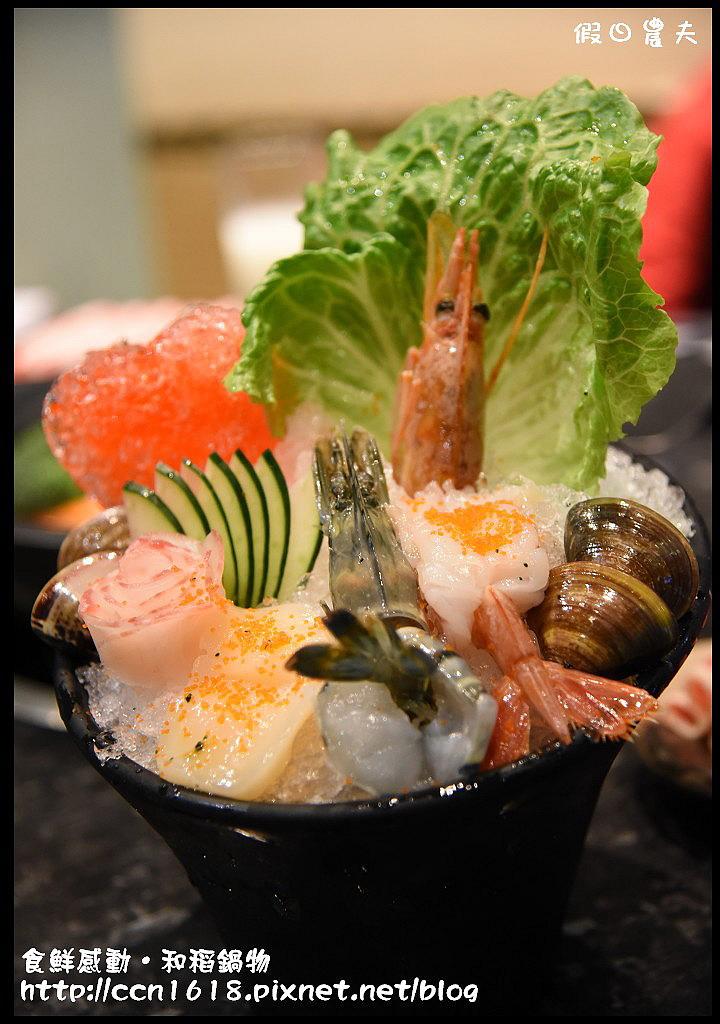食鮮感動‧和稻鍋物DSC_0418