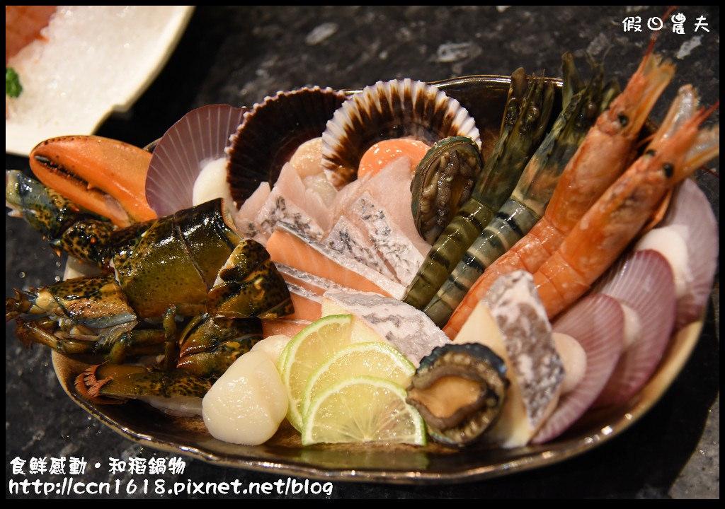 食鮮感動‧和稻鍋物DSC_0452