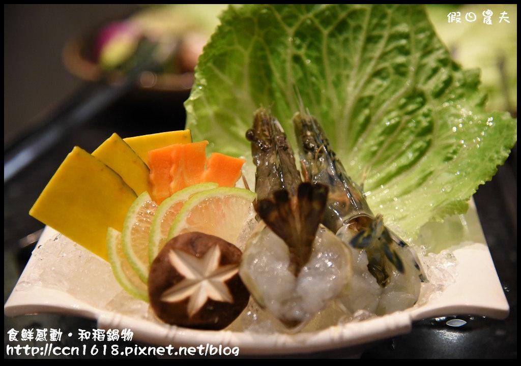 食鮮感動‧和稻鍋物DSC_0465