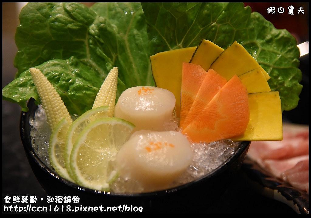 食鮮感動‧和稻鍋物DSC_0470