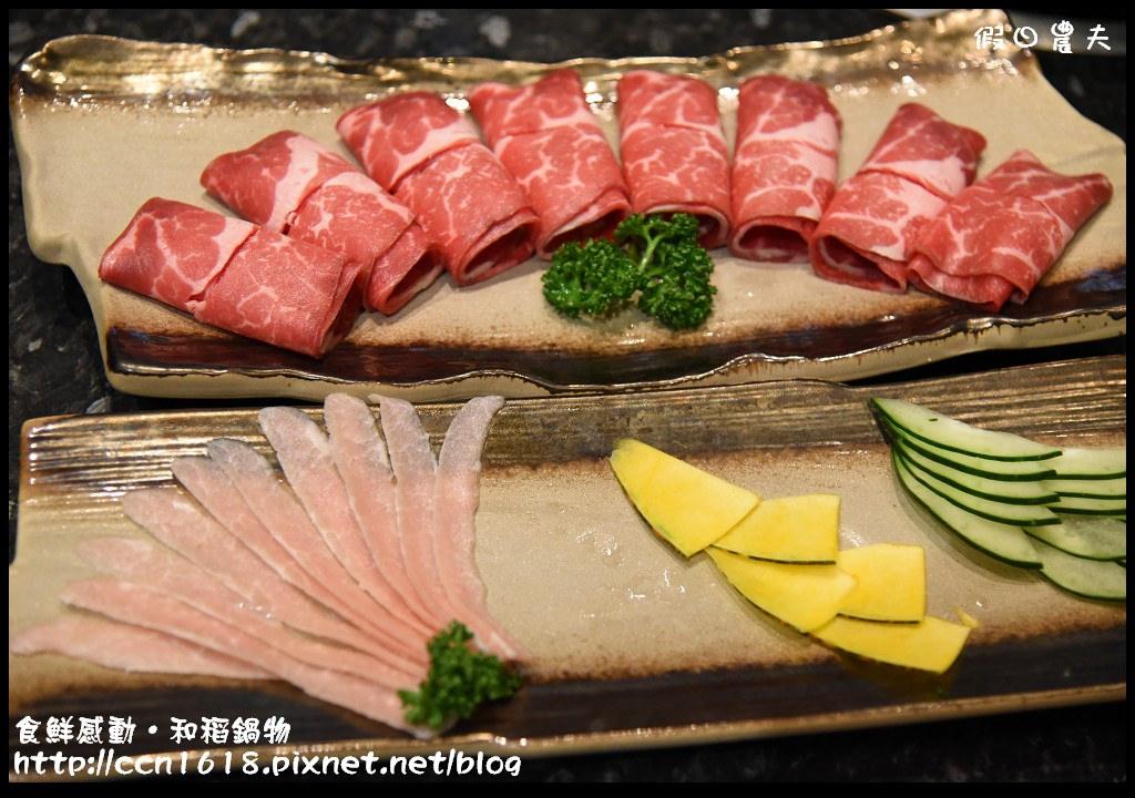 食鮮感動‧和稻鍋物DSC_0442