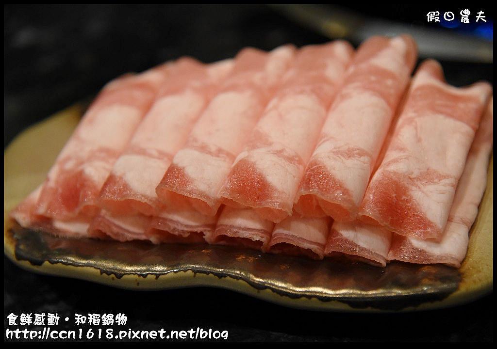 食鮮感動‧和稻鍋物DSC_0423